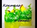 Мыло Коктейль с желтой Дыней под нарезку. Мыловарение. Yellow Melon Cocktail Soap