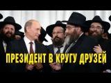 Лучшие друзья Путина хасиды, нанесли ему удар в спину 03112016