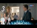 Его любовь 3 серия 2013 Русская мелодрама сериал HD