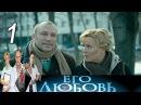 Его любовь 1 серия 2013 Русская мелодрама сериал HD