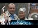 Его любовь 4 серия 2013 Русская мелодрама сериал HD