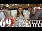 DiziManiaKiralik AskЛюбовь напрокат-69 РУССКИЕ СУБТИТРЫ-ФИНАЛ
