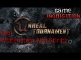 Unreal Tournament (№41 Вольфенштейн И Штирлиц)