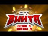 ОТ ВИНТА 2016. Сезон 9 эпизод 9. (В рамках телепередачи