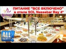 БОЛГАРИЯ ПИТАНИЕ в отеле Sol Nessebar Bay Resort Aquapark 4* ALL INCLUSIVE или ВСЕ ВКЛЮЧЕНО