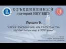 Объединенный лекторий НИУ ВШЭ. Лекция №9 (3.12.2016)