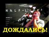 Half-Life 3?!? Первый обзор новинки на русском! \ The first review of trends in Russian