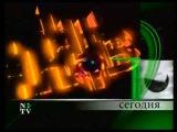 Музыка программы передач НТВ 1998-2001