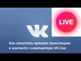 Как запустить прямую трансляцию в контакте с компьютера VK Live
