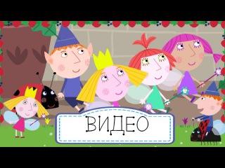 Маленькое королевство Бена и Холли - Урок няни Плам (Видео)
