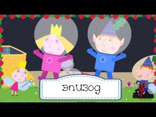Маленькое королевство Бена и Холли - 2 сезон 19 серия: Пикник на Луне