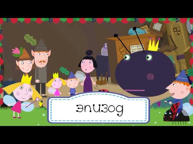 Маленькое королевство Бена и Холли - 1 сезон 30 серия: Муровейник (русском)
