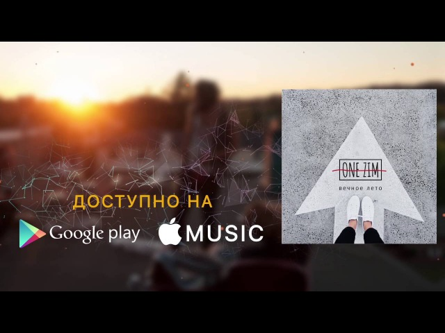ONE ZIM - Вечное лето (OFFICIAL AUDIO)