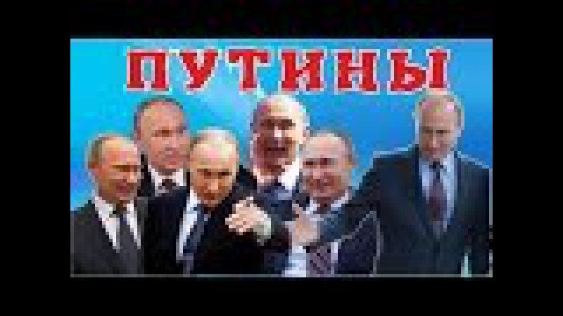 Конфуз Двойник Путина не попал в фонограмму 07 11 2016