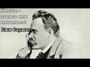 Ницше - атеист или нигилист Ежи Сармат