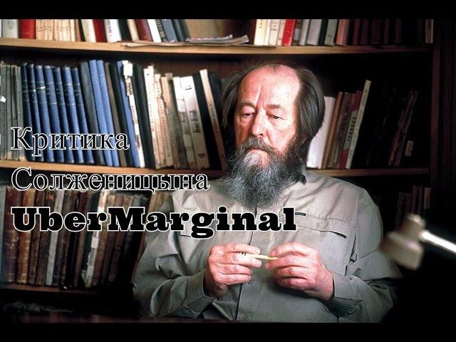 Критика Солженицына (ÜberMarginal)