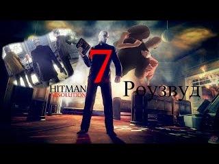 Hitman: Absolution. Роузвуд (Rosewood).