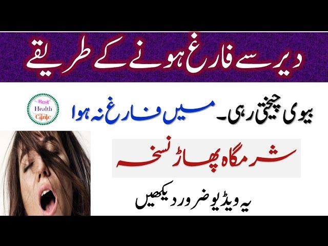 Deer Se Farig Hone K Tarike   Aisi Timing K Farig Hi Na Ho   Mardana Timing in Urdu   Hindi
