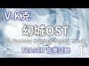 V.K克 - 幻城配樂OST 音樂試聽 CD1