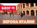 Путешествие по Италии | Верона | Цены в Италии: такси, жилье, кафе, пицца в Вероне | Что посмотреть?