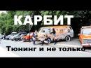 Синоним автотюнинга - фестиваль Карбит