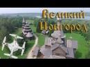 Великий Новгород by drone