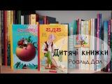 Дитяч книжки Роальд Дал Children's Books Roald Dahl