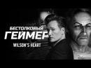 Бестолковый геймер Wilson's Heart русская озвучка Clueless Gamer