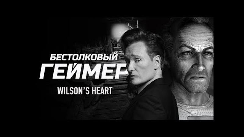 Бестолковый геймер. Wilson's Heart (русская озвучка Clueless Gamer)