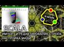 Scala импорт и редактирование строёв настройка миди