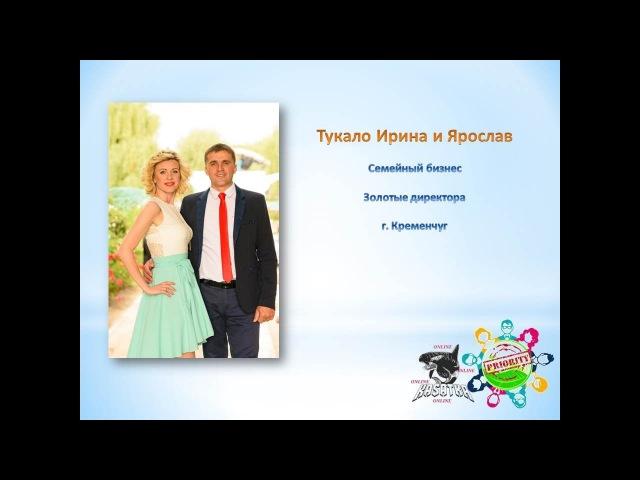 Как увеличить свой доход? Тукало Ирина и Ярослав, семейный бизнес в онлайн
