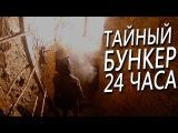ОЧЕНЬ ОПАСНЫЙ ТАЙНЫЙ БУНКЕР 24 ЧАСА ! НАШЛИ БОМБОУБЕЖИЩЕ КГБ ТРЕЙЛЕР