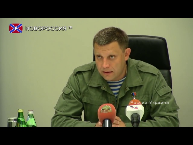 В ДНР сажают зажравшихся. Захарченко жжет. Лозунги Майдана в жизнь. Опубликовано: 26 июн. 2017 г. youtu.be/f2PMyeKpIZY Видео взято у канала :