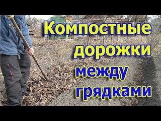 Компостные дорожки между грядками // Быстрое повышение плодородия почвы (укр.)