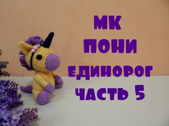 ♥♥ ПОНИ ЕДИНОРОГ ♥ МК ♥ часть 5 ♥♥