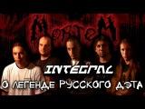 Mortem- Интервью о легенде русского Death metal