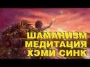 Шаманская медитация Бинауральные ритмы Хеми Синк Hemi Sync Шаманские барабаны для транса