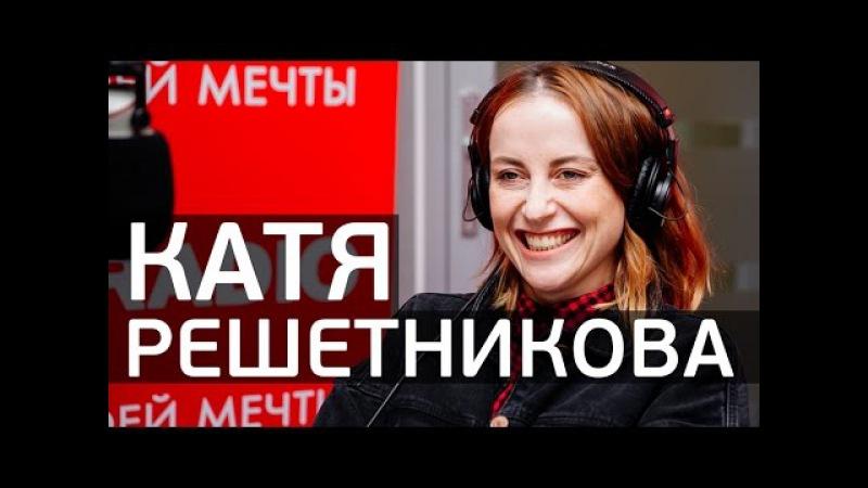 Катя Решетникова