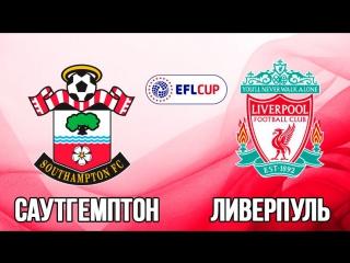 Саутгемптон 1-0 Ливерпуль | Обзор матча » Freewka.com - Смотреть онлайн в хорощем качестве