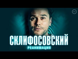 Склифосовский Реанимация - 5 сезон 15 серия - Склиф - Мелодрама   Русские мелодрамы