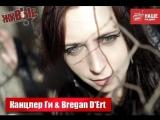 Живые Канцлер Ги &amp Bregan D'Ert (20.12.2013)