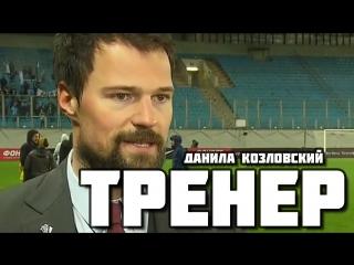 Данила Козловский дебютировал как режиссер в фильме о футболе