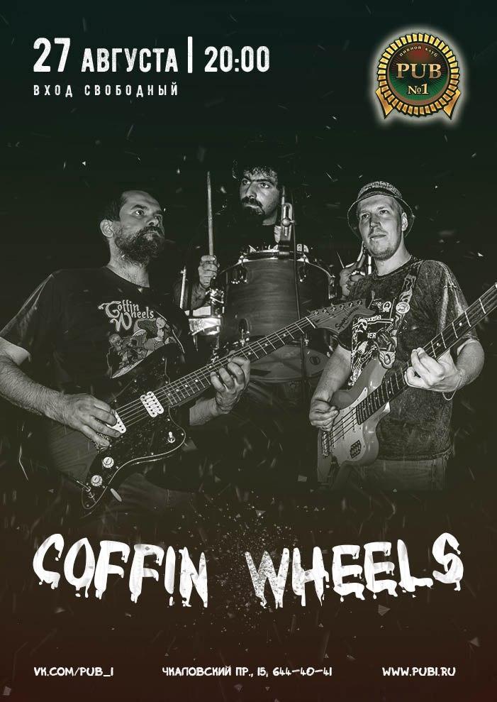 27.08 Coffin Wheels в Пабе №1