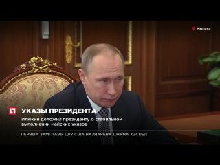 Владимир Путин встретился с главой Камчатского края Владимиром Илюхиным