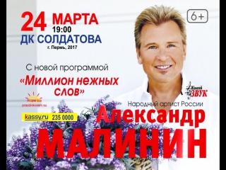 Александр Малинин г. Пермь