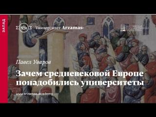 Зачем средневековой Европе понадобились университеты