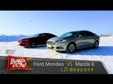 С 25 февраля смотрите «Выбор есть. Ford Mondeo & Mazda 6»
