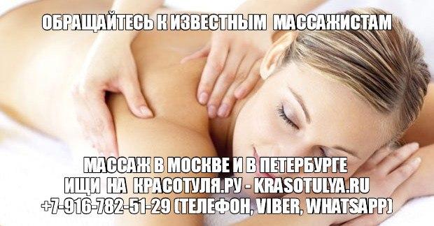 массажист профессиональная подготовка, профессиональный массажист москва, профессиональный массажист на дом,