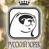 "Клуб ""Русский Хорек"""
