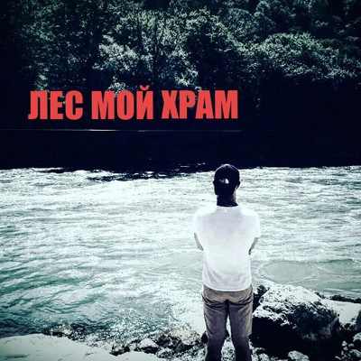 Евгений Ратников